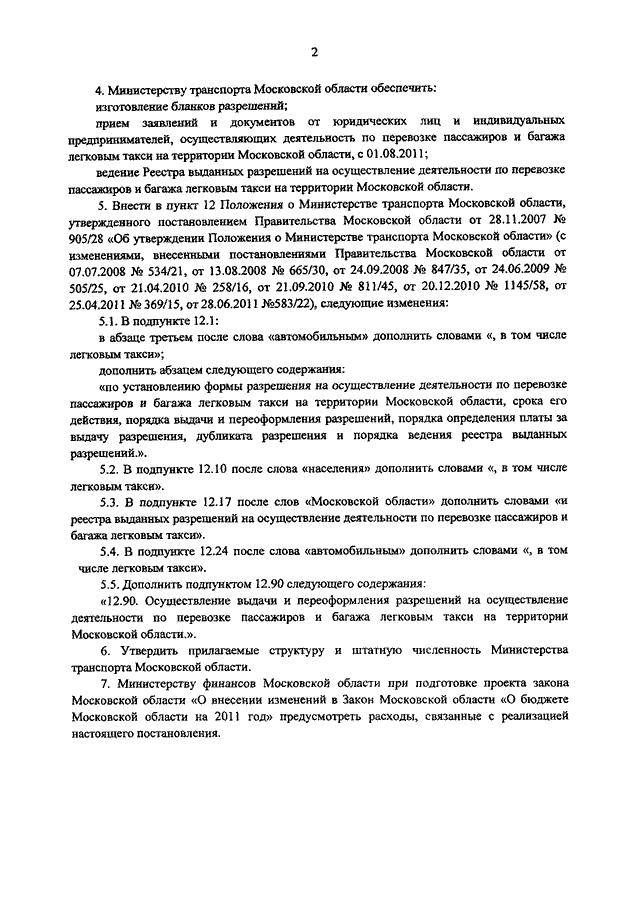 частные объявления положение о минтрансе московской области край, Белокуриха