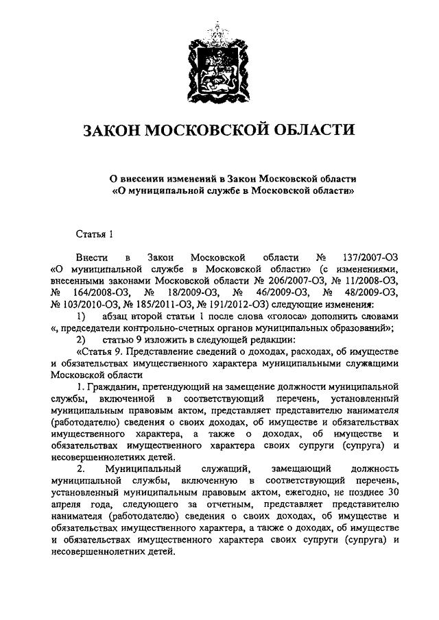 законодательство московской области о муниципальных образованиях бытовой техники: