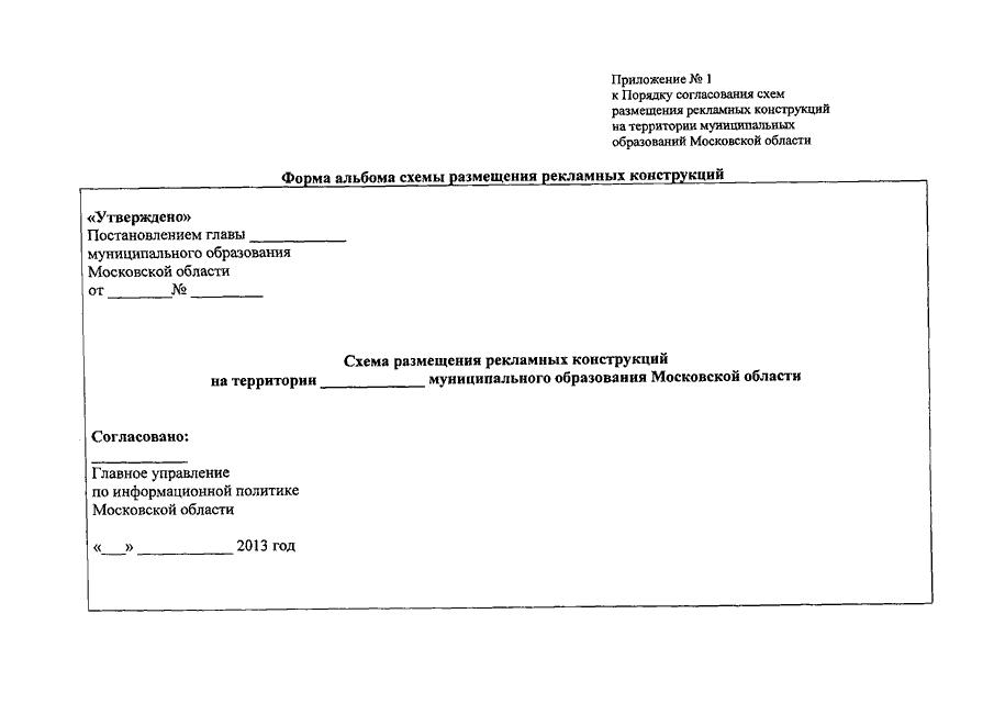 О порядке согласования схем размещения рекламных конструкций в