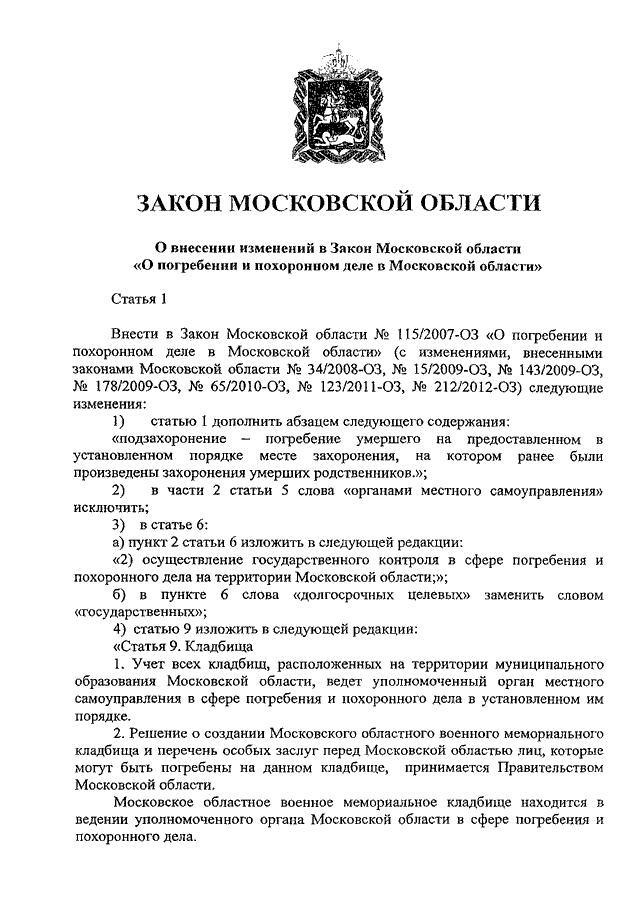 Единый центр документов Кировского района СПб