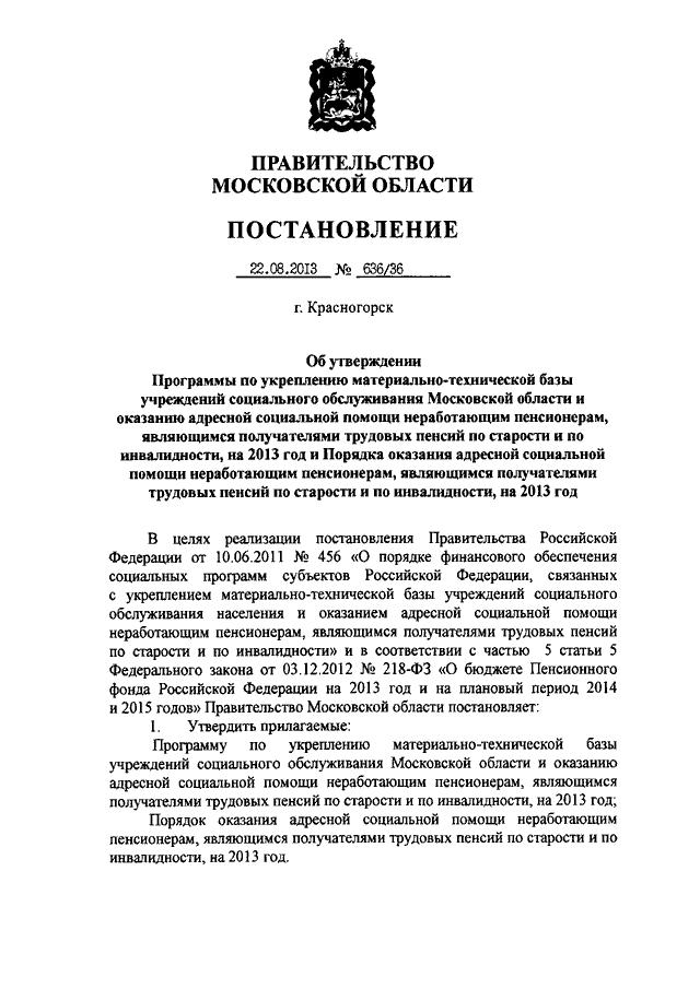 Налог на землю для пенсионеров томская область