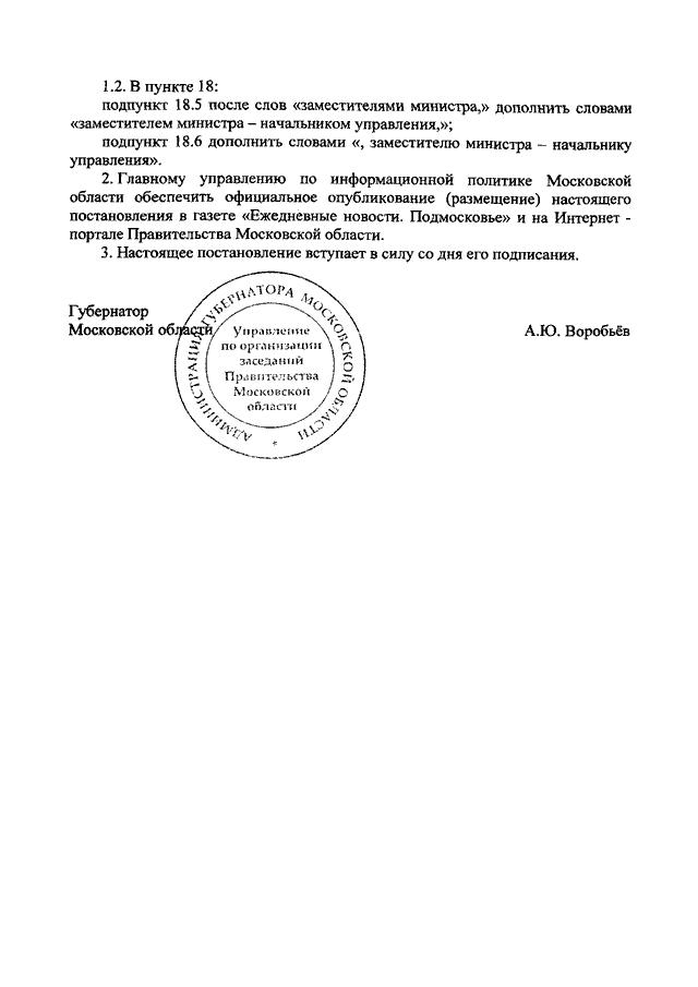 предложений снять положение о минтрансе московской области щенки чихуахуа