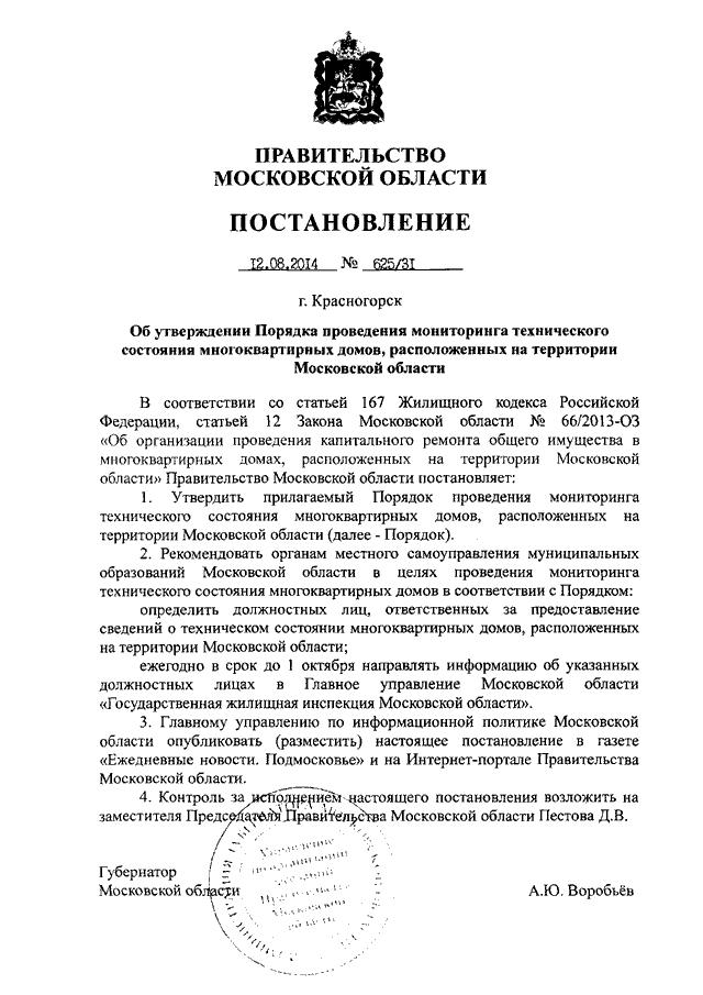 Приказ ростехнадзора 480 от 19.08.2011 с изменениями на 2018 год